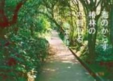 tsubakibayashi.jpg